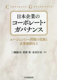 日本企業のコーポレート・ガバナンス エージェンシー問題の克服と企業価値向上