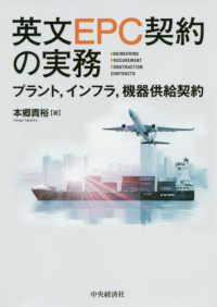 英文EPC契約の実務 プラント,インフラ,機器供給契約