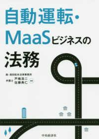 自動運転・MaaSビジネスの法務