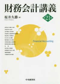 財務会計講義  第21版