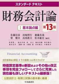 財務会計論 = Financial Accounting  第13版 1 スタンダードテキスト