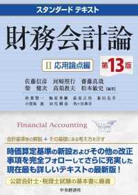 財務会計論 = Financial Accounting  第13版 2 スタンダードテキスト