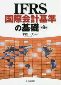 IFRS国際会計基準の基礎