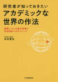 研究者が知っておきたいアカデミックな世界の作法 国際レベルの論文執筆と学会発表へのチャレンジ