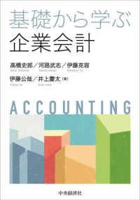 基礎から学ぶ企業会計