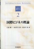 国際ビジネス理論 シリーズ国際ビジネス