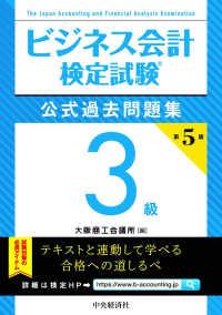 ビジネス会計検定試験公式過去問題集3級 第5版