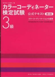 カラーコーディネーションの基礎 カラーコーディネーター検定試験3級公式テキスト