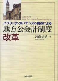 パブリック・ガバナンスの視点による地方公会計制度改革