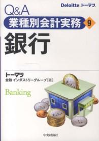 Q&A業種別会計実務9 銀行 9