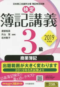 検定簿記講義 3級 2019年度版 商業簿記