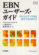 EBNユーザーズ・ガイド そのエビデンスを役立てるために EBN books