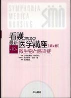 看護のための最新医学講座  第2版 第10巻 微生物と感染症