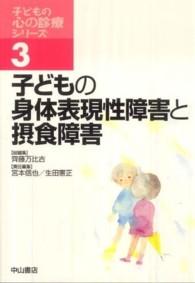 子どもの身体表現性障害と摂食障害