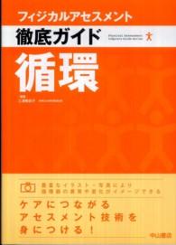 循環 Physical assessment Complete Guide Series
