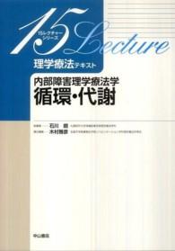 循環・代謝 15レクチャーシリーズ : 理学療法テキスト. 内部障害理学療法学