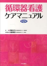 循環器看護ケアマニュアル  第2版