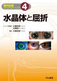 水晶体と屈折 眼科診療ビジュアルラーニング / 大鹿哲郎, 大橋裕一シリーズ総編集 ; 4