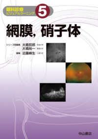 網膜,硝子体 眼科診療ビジュアルラーニング / 大鹿哲郎, 大橋裕一シリーズ総編集 ; 5