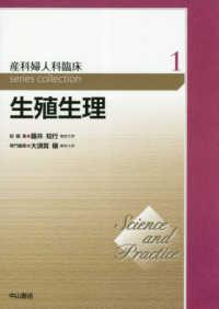 生殖生理 産科婦人科臨床series collection : Science and Practice / 藤井知行総編集
