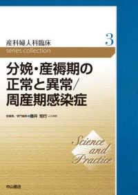 分娩・産褥期の正常と異常/周産期感染症 産科婦人科臨床series collection : Science and Practice