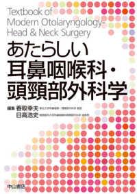 あたらしい耳鼻咽喉科・頭頚部外科学