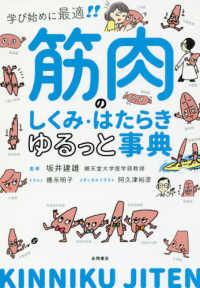 筋肉のしくみ・はたらきゆるっと事典 学び始めに最適!!