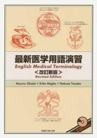 最新医学用語演習 改訂新版 English Medical Terminology