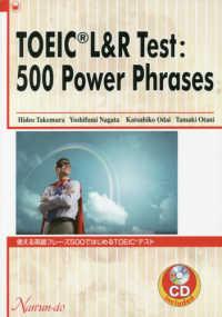 TOEIC(R) L&R test:500 power phrases 使える英語フレーズ500ではじめるTOEIC(R)テスト