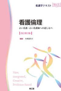 看護倫理  改訂第3版 よい看護・よい看護師への道しるべ 看護学テキストnice