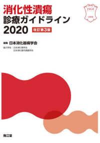 消化性潰瘍診療ガイドライン 2020