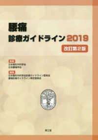 腰痛診療ガイドライン 2019