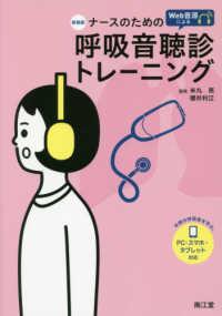 ナースのためのWeb音源による呼吸音聴診トレーニング