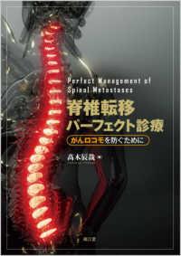 脊椎転移パーフェクト診療 がんロコモを防ぐために