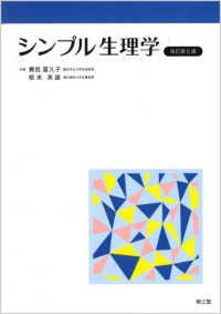 シンプル生理学  改訂第8版