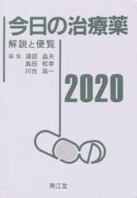 今日の治療薬 2020年版(第42版) 解説と便覧