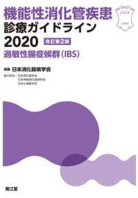 機能性消化管疾患診療ガイドライン 2020 過敏性腸症候群(IBS)