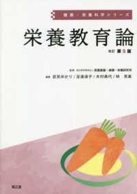栄養教育論 健康・栄養科学シリーズ