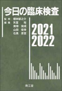 今日の臨床検査  第17版 2021-2022