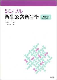 シンプル衛生公衆衛生学 2021