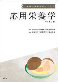 応用栄養学 健康・栄養科学シリーズ