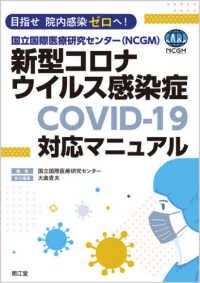 国立国際医療研究センター<NCGM>新型コロナウイルス感染症COVID-19対応マニュアル 目指せ院内感染ゼロへ!