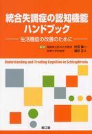 統合失調症の認知機能ハンドブック : 生活機能の改善のために