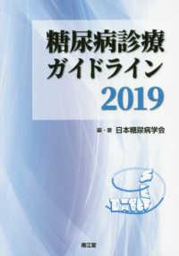 糖尿病診療ガイドライン 2019