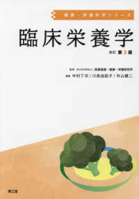 臨床栄養学 健康・栄養科学シリーズ
