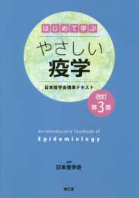 はじめて学ぶやさしい疫学 日本疫学会標準テキスト
