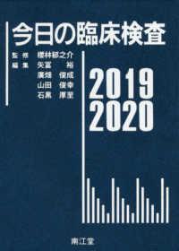 今日の臨床検査 第16版 2019-2020