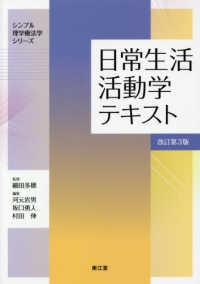 日常生活活動学テキスト シンプル理学療法学シリーズ / 細田多穂監修