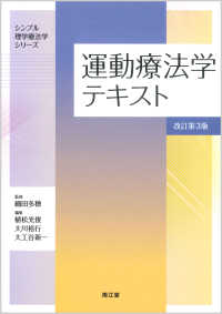 運動療法学テキスト シンプル理学療法学シリーズ