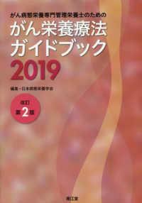 がん病態栄養専門管理栄養士のためのがん栄養療法ガイドブック 2019